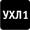 УХЛ1 +1180.00 ₽