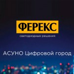 АСУНО Цифровой город