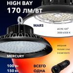 Новые светильники High Bay