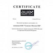 Сертификат дилера продукции AWEX