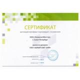 Сертификат дилера ООО «БЕЛЫЙ СВЕТ 2000»