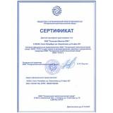Сертификат официального представителя компании ГСТЗ
