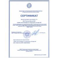 Сертификат дилера ОАО «Гагаринский светотехнический завод»