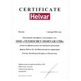 Сертификат официального представителя компании HELVAR