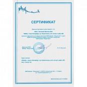 Сертификат представителя ООО фирма «Индустрия»