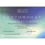 Сертификат официального представителя компании LGT