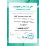Сертификат официального представителя компании ОПТОГАН