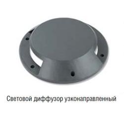Диффузор Узконаправленный